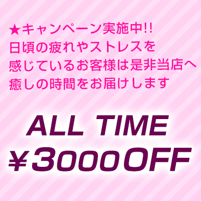 ALL TIME 3000円OFF